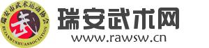 瑞安武术网-2019年12月
