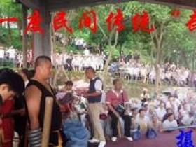 庆祝建党成立92周暨市民间传统武术节