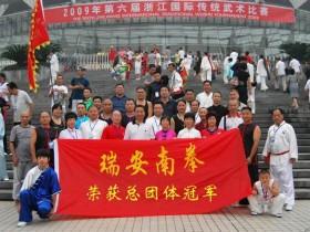 20090730--0802第六届浙江国际传统武术比赛瑞安南拳荣誉总团体冠