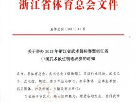 2013年浙江省武术锦标赛暨中国武术段位通段赛规程