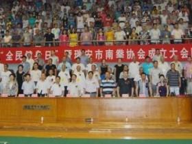 瑞安市南拳协会成立大会暨第四个全国全民健身日