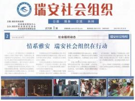20130620瑞安社会组织试刊第1期