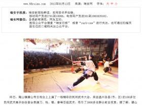 20150313碧山武术节
