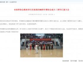 市南拳协会隆重举行庆祝国庆66周年暨协会成立三周年汇演大会