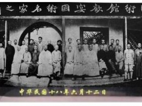 1929年杭州国术游艺大会(的瑞安人)