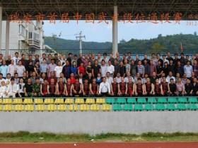 20121021瑞安市中国武术初段位通段赛