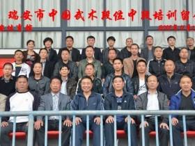 20121113瑞安市中国武术段位中段培训留念
