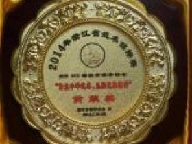 热烈祝贺瑞安市南拳协会荣获2014年浙江省武术锦标赛暨中国武术段位制考试团体全能成绩第二名!