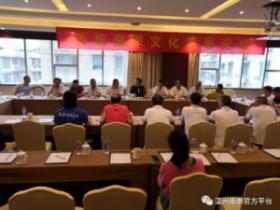 传统南拳文化发展论坛在浙江瑞安举行