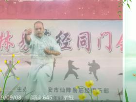 2019赏中秋迎国庆 易筋经同门武术表演会一一9月7日