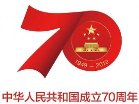 """庆祝中华人民共和国70周年 """"状元楼杯""""2019瑞安市第四届武林大会(上集)"""
