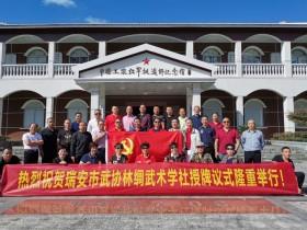 瑞安市武协林绸武术学社授牌仪式在泰顺—工农红军挺进师纪念馆隆重举行!并对南浦溪进行红色一日游!