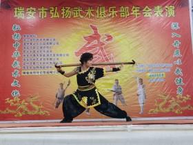 瑞安市弘扬武术俱乐部年会武术表演一一2019年12月28日