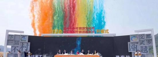 热烈祝贺温州市旅游文化节开幕式昨天:在瑞安市曹村镇垟心岛隆重举行