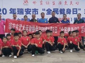 """2020年第十二个""""全民健身日""""瑞安市武术运动协会在活动"""