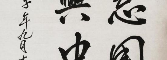 温州市南拳协会书画社一2020年(四)