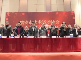 热烈祝贺瑞安市武术运动协会第三届一次会员代表大会圆满成功