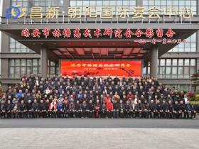热烈祝贺瑞安市林塘高武术研究会,2021年同门会在昌新大酒店隆重举行,并取得圆满成功!