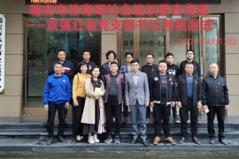 瑞安市体育局社会组织联合党委 ——双强红领党支部书记考核面试