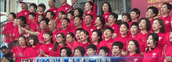"""我要唱红歌给党听!瑞安举行""""百城舞动党旗红·万人唱响爱国情""""活动"""