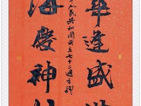 温州南拳协会书画社  2021年第五期(总第十二期)